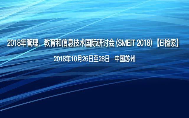 2018年管理、教育和信息技术国际研讨会 (SMEIT 2018) 【CPCI检索】