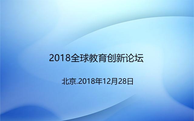2018全球教育创新论坛
