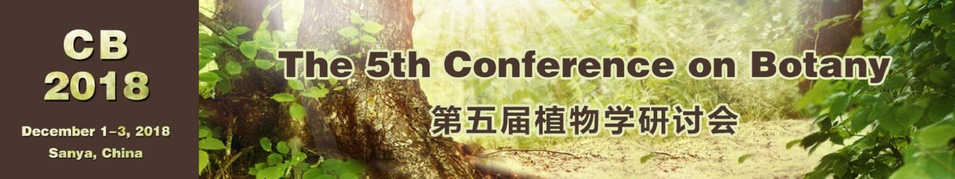 第五届植物学研讨会(CB 2018)