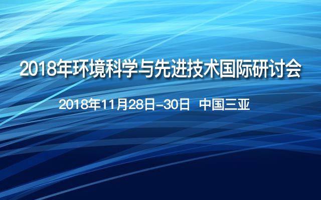 2018年环境科学与先进技术国际研讨会