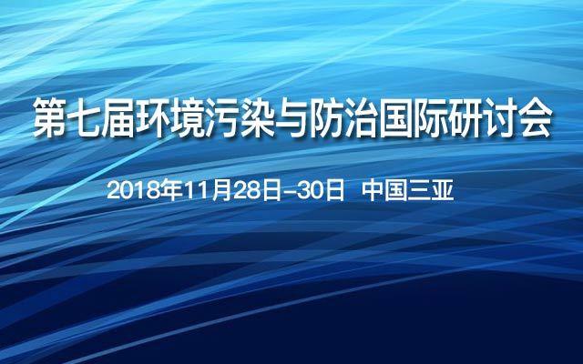 第七届环境污染与防治国际研讨会