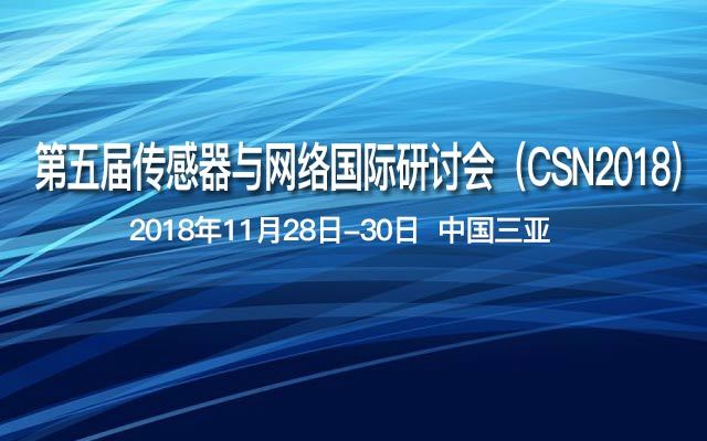 第五届传感器与网络国际研讨会(CSN2018)