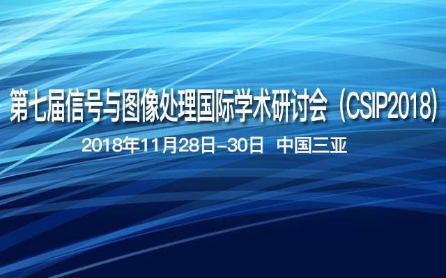 第七届信号与图像处理国际学术研讨会(CSIP2018)