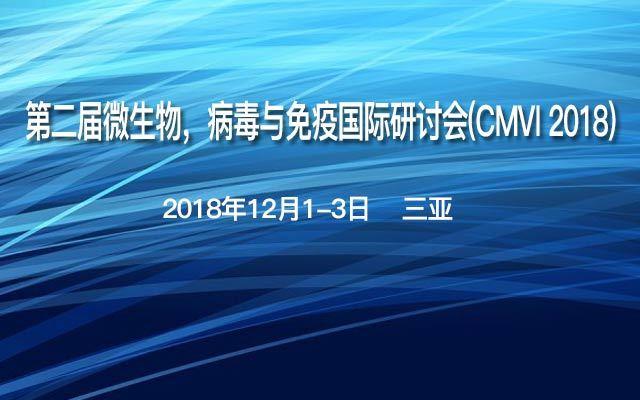 第二届微生物,病毒与免疫国际研讨会(CMVI 2018)