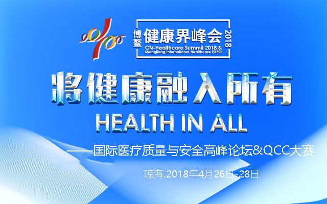 2018博鳌•第六届健康界峰会——国际医疗质量与安全高峰论坛&QCC大赛
