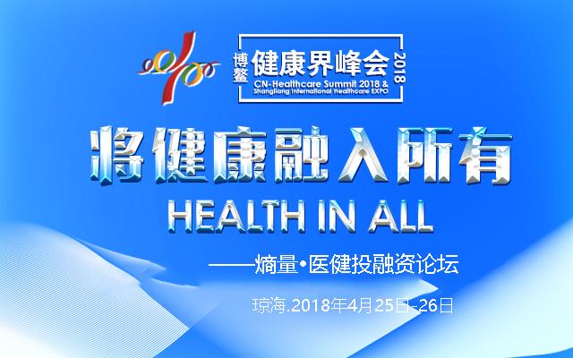 2018博鳌•第六届健康界峰会——熵量•医健投融资论坛