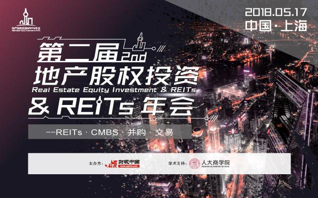 第二届地产股权投资&REITs年会