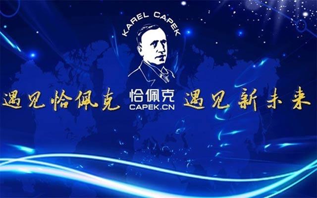 2018中国机器人行业发展论坛暨第四届恰佩克颁奖盛典
