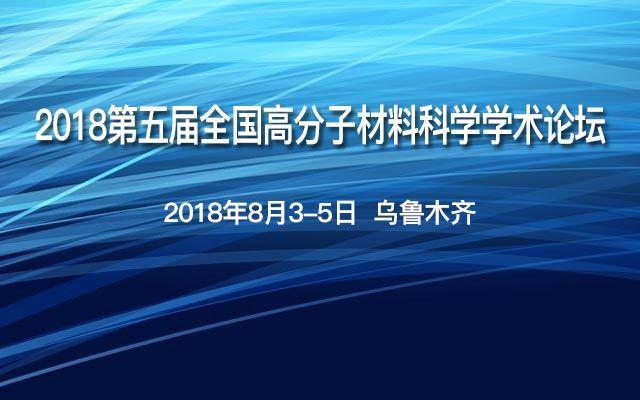 2018第五届全国高分子材料科学学术论坛暨应用技术学术交流研讨会