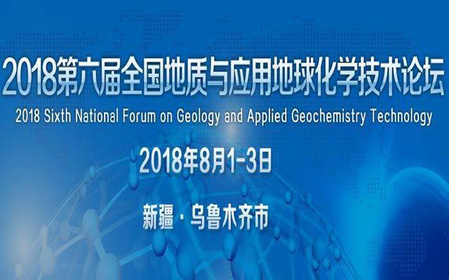 2018第六届全国地质与应用地球化学技术论坛