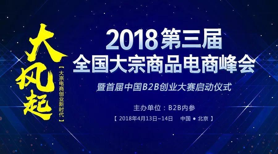 2018第三届全国大宗商品电商峰会