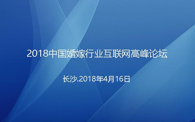 2018中国婚嫁行业互联网高峰论坛