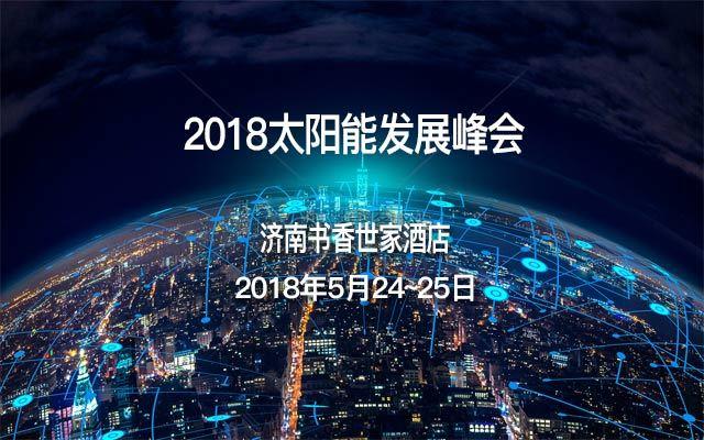 2018太阳能发展峰会