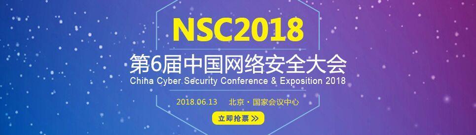 第六届中国网络安全大会(NSC 2018)