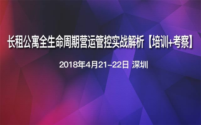 长租公寓全生命周期营运管控实战解析【培训+考察】