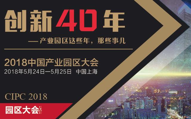 2018中国产业园区大会