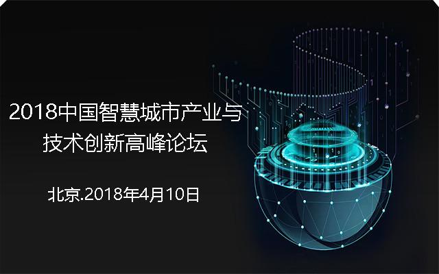 2018中国智慧城市产业与技术创新高峰论坛