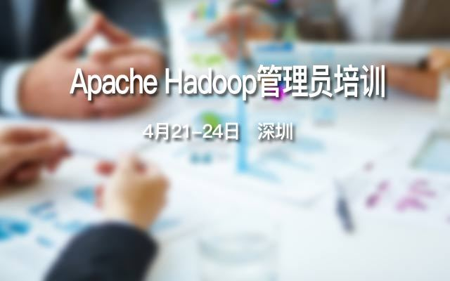 Apache Hadoop管理员培训(深圳站)