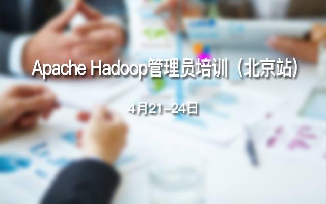 Apache Hadoop管理员培训(北京站)