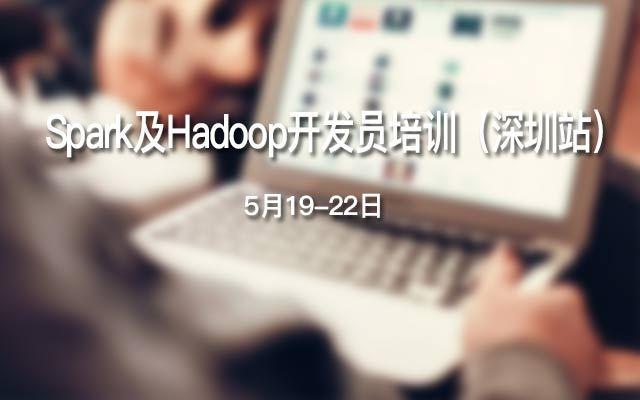 Spark及Hadoop开发员培训(深圳站)