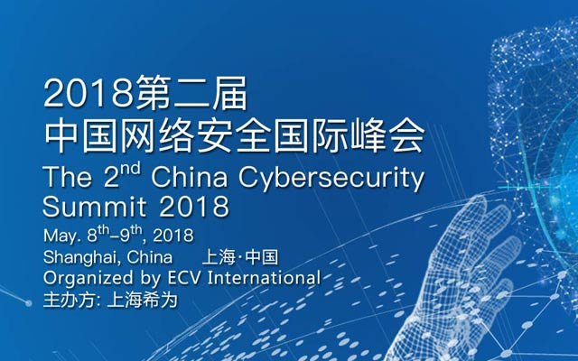 2018第二届中国网络安全国际峰会
