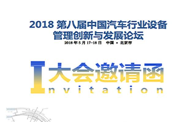2018第八届中国汽车行业设备管理创新大会
