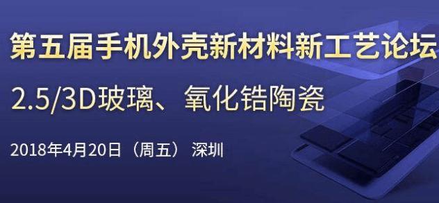 第五届手机外壳(2.5/3D玻璃、氧化锆陶瓷)新材料新工艺论坛