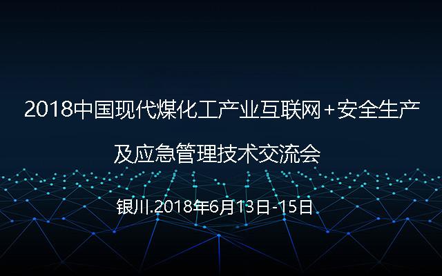 2018中国现代煤化工产业互联网+安全生产及应急管理技术交流会
