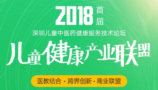 2018首届深圳儿童中医药健康服务技术论坛