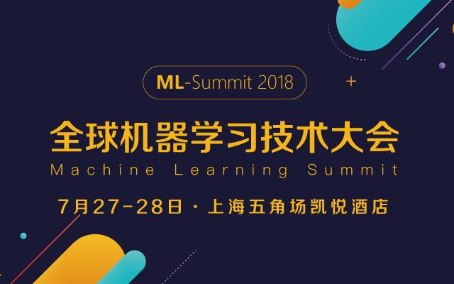 全球机器学习技术大会(ML-Summit 2018)