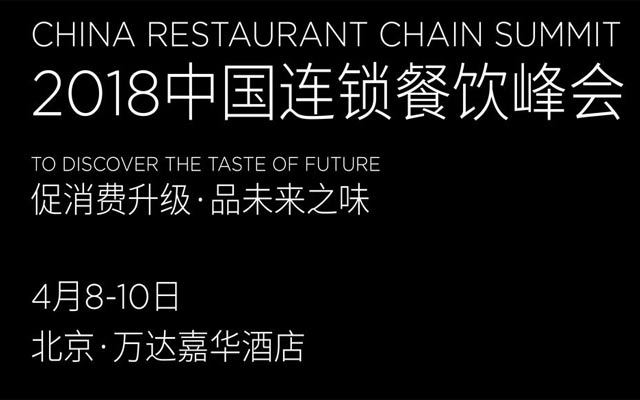 2018中国连锁餐饮峰会