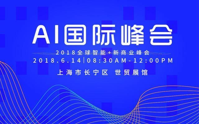 2018AI国际峰会(人工智能)