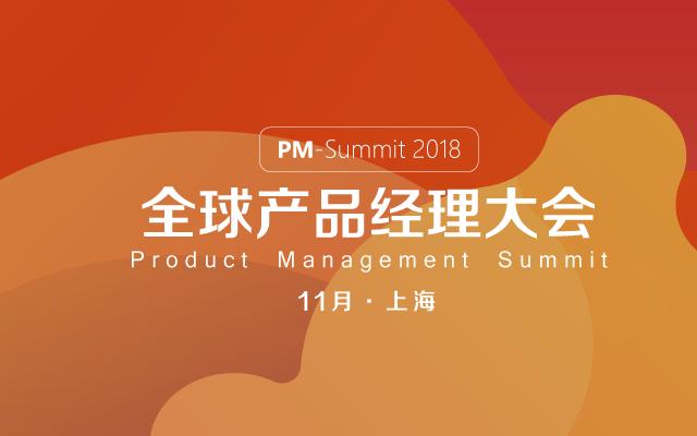 2018全球产品经理大会-上海站