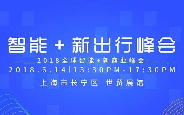 2018智能+新出行论坛