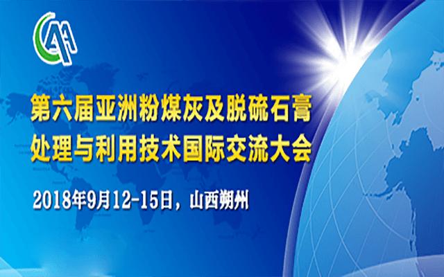 第六届亚洲粉煤灰及脱硫石膏综合利用技术国际交流大会