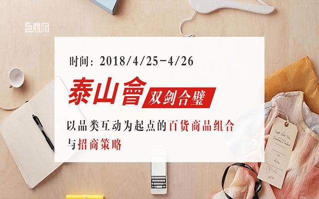 2018双剑合璧大会—以品类互动为起点的百货商品组合与招商策略