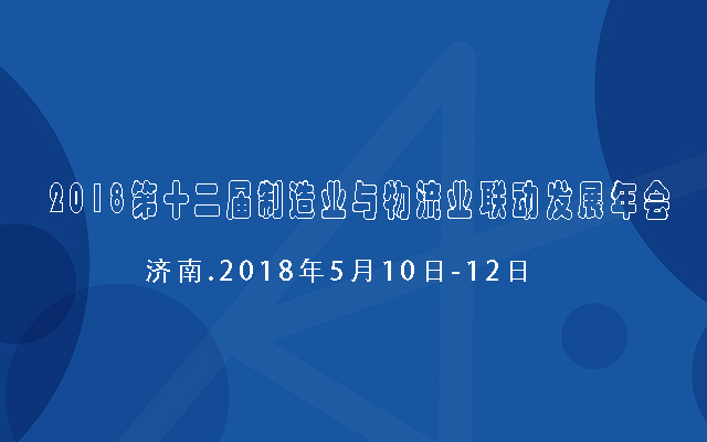 2018第十二届制造业与物流业联动发展年会
