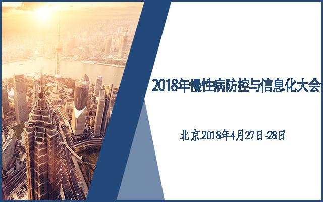 2018年慢性病防控与信息化大会