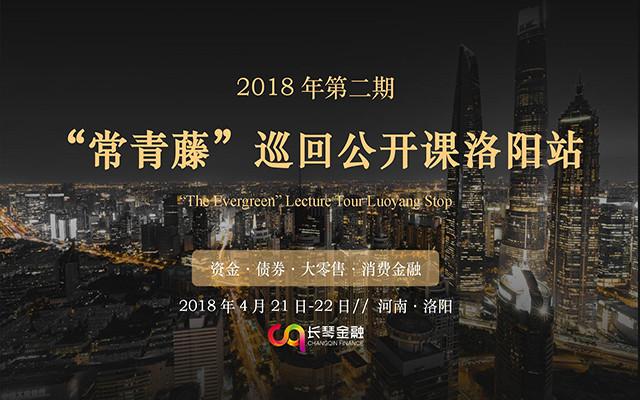 2018第二期常青藤巡回公开课洛阳站(资金、债券、大零售、消费金融)