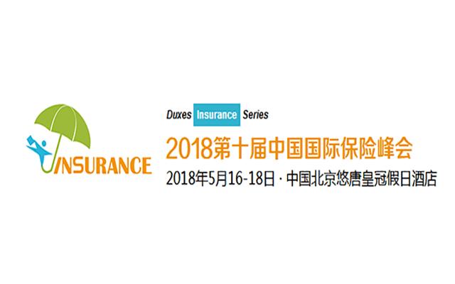 2018第十届中国国际保险峰会