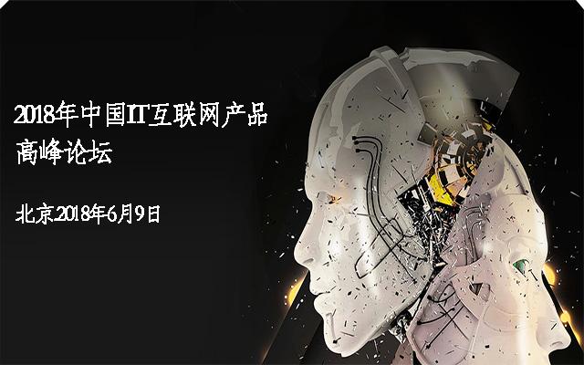 2018年中国IT互联网产品高峰论坛