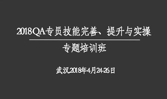 2018 QA专员技能完善、提升与实操专题培训班