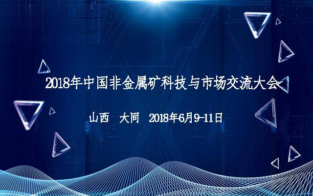 2018年中国非金属矿科技与市场交流大会