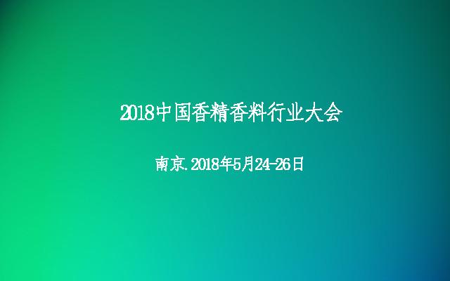 2018中国香精香料行业大会
