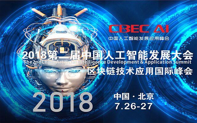 2018第二届中国人工智能发展应用峰会