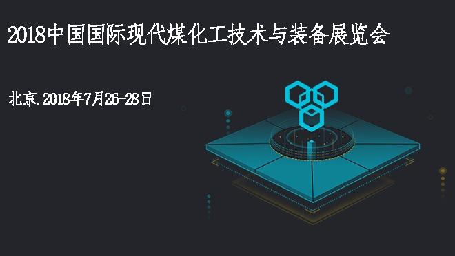 2018中国国际现代煤化工技术与装备展览会