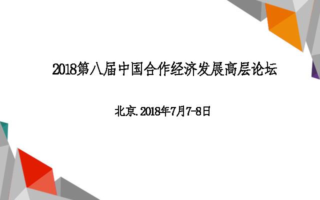 2018第八届中国合作经济发展高层论坛