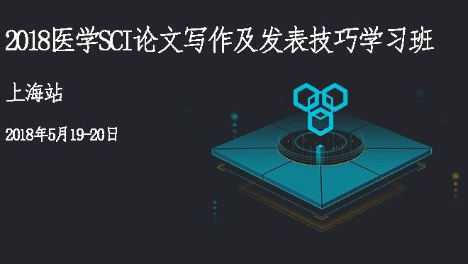 2018医学SCI论文写作及发表技巧学习班(上海)