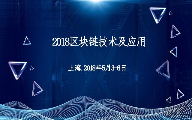 2018区块链技术及应用