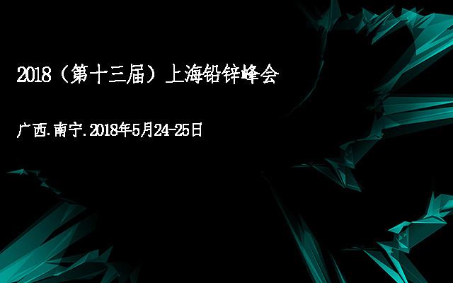 2018第十三届铅锌峰会